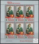 Беларусь 2018 год. 100 лет Комсомолу, малый лист