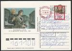 ПК с ОМ. 175 лет со дня рождения писателя Ф.М. Достоевского, 1996 год, № 52, прошла почту