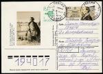 ПК с ОМ. 175 лет со дня рождения поэта Н.А. Некрасова, 1996 год, № 53. прошла почту