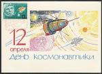 ПК 12 апреля - День космонавтики. Выпуск 20.01.1964 год. № 640