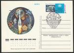 ПК с ОМ. II Конференция ООН по исследованию космического пространства в мирных целях, № 103, гашение первого дня 25.05.1982 год, Москва