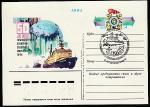 ПК с ОМ. 50 лет освоения Северного морского пути, № 108, СГ 17.12.1982 год, Архангельск-61.