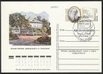 ПК с ОМ. 150 лет со дня рождения писателя Л.Н. Толстого, № 64, СГ 09.09.1978 год, Ясная Поляна.