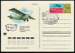 ПК с ОМ. 50 лет гражданской авиации СССР, № 8, СГ: 08.02.1973 год, Москва, почтамт.