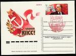 ПК с ОМ. XXVI съезд КПСС, № 92, спецгашение, 03.03.1981 год, Москва, почтамт