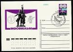 """ПК с ОМ. 50 лет киностудии """"Мосфильм"""", № 18, спецгашение, 11.09.1974 год, Москва, почтамт"""