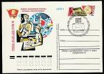 ПК с ОМ. Центральная выставка научно - технического творчества молодёжи, № 57, спецгашение, 15.04.1978 год, Москва, И-223