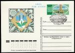 ПК с ОМ. VIII Международный конгресс по минеральным удобрениям, № 37, 21-27.06.1976 год, Москва, Г-19