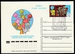 ПК с ОМ. XII конгресс Международного союза деятелей театра кукол, № 39, спецгашение, 01-05.06.1976 год, Москва, К-9