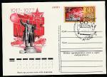 ПК с ОМ. 60 лет ВОСР, № 53, спецгашение, 07.11.1977 год, Ленинград, почтамт
