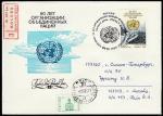 КПД. 50 лет ООН, 04.10.1995 год, Москва, почтамт, заказное, прошёл почту