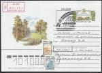 Конверт с ОМ. 200 лет создания в России Лесного департамента, спецгашение 05.06.2000 год, Москва, заказное, прошёл почту