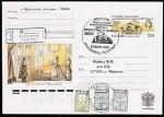 Конверт с ОМ. 250 лет Академическому театру имени Ф.Г. Волкова, спецгашение 14-23.07.2000 год, Ярославль, заказное, прошёл почту