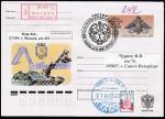 Конверт с ОМ и спецгашением. 300 лет инженерным войскам России, 21.01.2001 год, Москва, заказное, прошёл почту