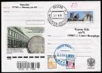 Конверт с ОМ. 160 лет Сбербанку России, гашение первого дня 22.10.2001 год, Москва, заказное, прошёл почту