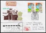 КПД. 50 лет независимости Индии, 15.08.1997 год, Москва, почтамт, заказное, прошёл почту