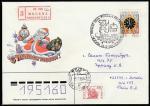 КПД. С Новым годом!, 05.12.1996 год, Москва, почтамт, заказное, прошёл почту