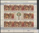 Украина 2014 год. 170 лет со дня рождения И.Е. Репина, малый лист