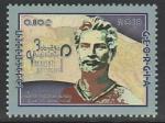 Грузия 2018 год. Грузинский царевич, историк и географ, 1 марка