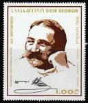 Грузия 2018 год. Князь Илья Чавчавадзе, 1 марка