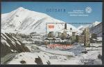 Грузия 1999 год. ЮНЕСКО. Сванетия, блок