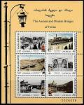 Грузия 1999 год. Мосты Тбилиси, малый лист
