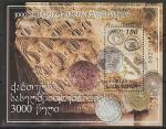 Грузия 2000 год. 3000 лет Грузинскому государству, блок