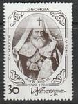 Грузия 1997 год. 210 лет со дня смерти Каталикоса Антона I, 1 марка