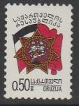Грузия 1993 год. Государственный суверенитет Грузии, 1 марка