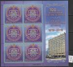 Беларусь 2018 год. 100 лет финансовой системе Беларуси, малый лист