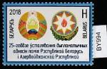 Беларусь 2018 год. Совместный выпуск Беларуси и Азербайджана. 25 лет установлению дипломатических отношений, 1 марка