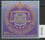 Беларусь 2018 год. 100 лет финансовой системе Беларуси, 1 марка