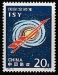 Китай 1991 год. Международный год космоса, 1 марка (Ю)
