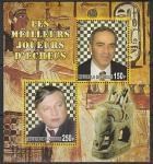 Джибути 2007 год. Шахматный матч Карпов - Каспаров, блок