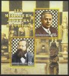 Джибути 2007 год. Лучшие шахматисты: Вильгельм Стейниц, Хосе Рауль Капабланка, блок