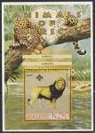 Малави 2005 год. Африканские животные. Лев, блок
