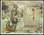 Малави 2006 год. Неандертальцы, блок