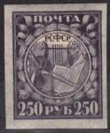 РСФСР 1921 год. Стандартный выпуск, 250 рублей, марка с наклейкой на папиросной бумаге