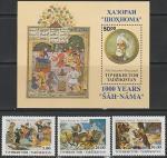 """Таджикистан 1993 год. 1000 лет поэме А. Фирдоуси """"Шахнаме"""", 3 марки + блок"""