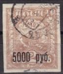РСФСР 1922 год. Вспомогательный стандартный выпуск. надп 5000 руб на марке 4 РСФСР, марка гашеная