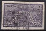 РСФСР 1922 год. Стандартный выпуск, 5000 рублей Рука с молотом, марка гашеная