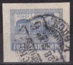 РСФСР 1922 год. благотворительный выпуск в помощь населению, пострадавшему от неурожая, марка Поезд гашеная