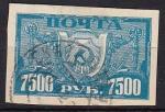 РСФСР 1922 год. Стандартный выпуск, 7500 рублей Серп и молот, марка гашеная, без водяным знака