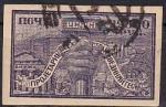 РСФСР 1922 год. Стандартный выпуск, 22500 рублей Рука с молотом, марка гашеная