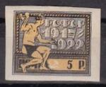 РСФСР 1922 год. Пятилетие Октября, 5 рублей , марка с наклейкой