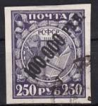 РСФСР 1922 год. Вспомогательный стандартный выпуск. надпечатка 10000 на марке 10CSP РСФСР гашеная