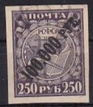 РСФСР 1922 год. Вспомогательный стандартный выпуск. надпечатка 10000 на марке 10 РСФСР, гашеная