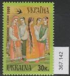 Украина 1999 год. Народные праздники. Веснянки - гаевки, 1 марка