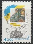 Украина 1994 год. 500 лет украинскому печатному слову, 1 марка