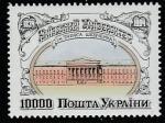Украина 1994 год. 160 лет Киевскому университету имени Т.Г. Шевченко, 1 марка